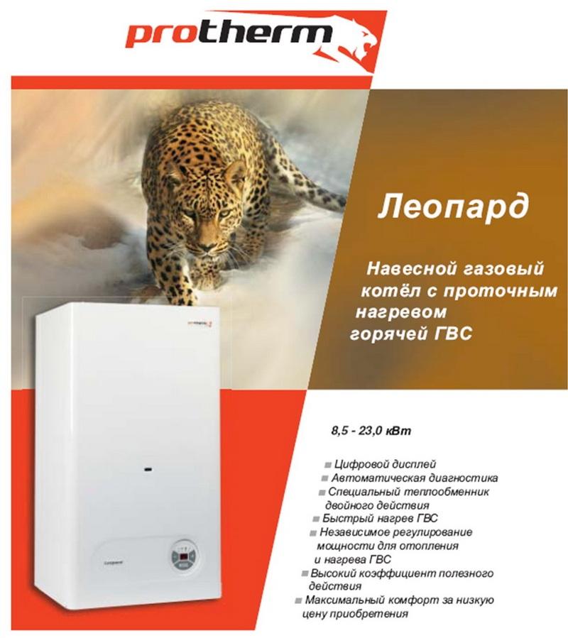 Котел Протерм Леопард