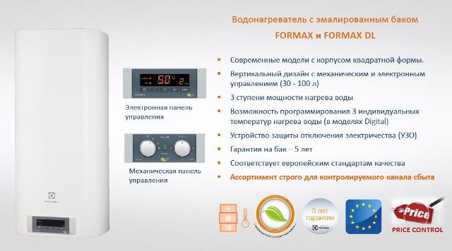 Formax Электролюкс