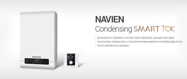 Navien SMART-TOK